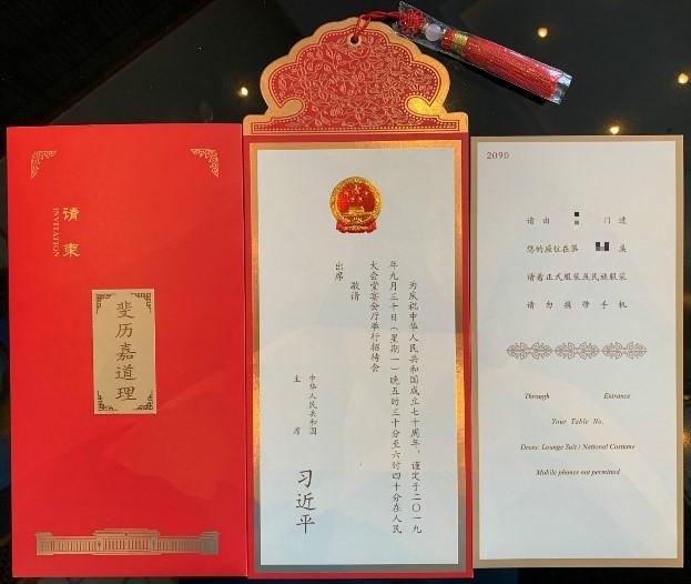 由习近平主席签发的邀请函