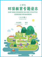 Zhuang-Mandarin edition