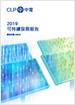 2019可持续发展报告